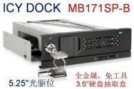 "ICY DOCK MB171SP-B免工具3.5""SATA硬盘抽取盒适用于5.25""光驱位"