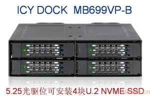 "ICY DOCK MB699VP-B全金属4盘位2.5""NVMe U.2 SSD固态硬盘抽取盒"