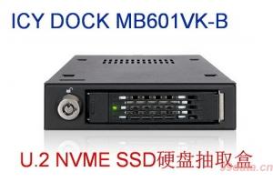 "ICY DOCK MB601VK-B 2.5""U.2 NVMe SSD转3.5""硬盘位固态硬盘抽取盒"