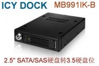 "ICY DOCK MB991IK-B 2.5"" SATA/SAS硬盘抽取盒适用于 3.5"" 硬盘位软驱位"