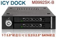 "ICY DOCK MB992SK-B全金属2*2.5"" SATA SSD/HDD硬盘抽取盒适用于 3.5"" 硬盘位"